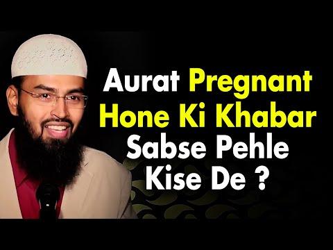 pregnant---hamal-thaharne-ki-khabar-sab-se-pehle-kin-ko-dena-chahiye-by-@adv.-faiz-syed