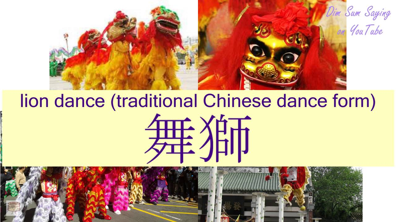 lion dance traditional chinese dance form in cantonese flashcard