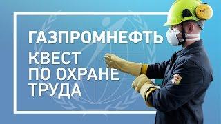 Квест по охране труда - Газпромнефть