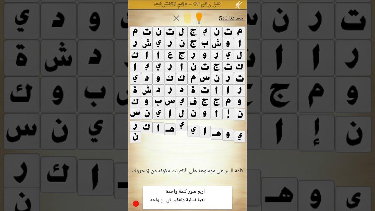 لغز 23 علم الأنترنت كلمة السر هي موسوعة على الأنترنت مكونة من 9 حروف