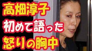 """高畑淳子、初めて語った""""怒り""""の胸中「裕太の人生が台無しよ!」 ◼  日..."""