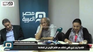 مصر العربية | الشاعرة ريم خيري شلبي تكشف سر الشعر الأبيض فى قصائدها