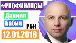 Что будет с долларом? ПРО финансы 12 января 2018 года Александр Лосев