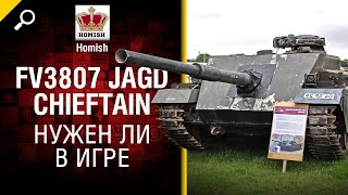 FV3807 Jagd Chieftain - Нужен ли в игре - от Homish [World of Tanks]