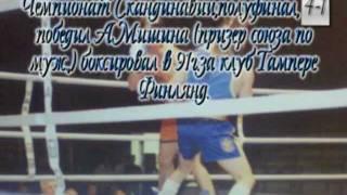 TKVARCHELI AND SANKT-PETERBURG- BOXER IGOR HELAIA - ИГОРЬ ХЕЛАЯ ი. ხელაია(სერგო დავლიანიძის რუბრიკა - კრივი -მოკრივე - იგორი ხელაია - Igor Hilai Хелая Игорь Ванов..., 2011-09-02T14:53:24.000Z)