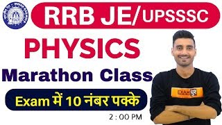 #RRB JE/NTPC  75 Days Special || Science (विज्ञान) Physics || By Vivek Sir|| Marathon Class