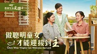 福音見證視頻《做聰明童女才能迎接到主》