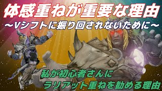 【SF5CEver6.022】ぷらいむが体感ラリアット重ね練習を推す理由【alex】