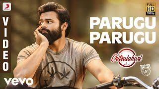 Chitralahari - Parugu Parugu Video (Telugu) | Sai Tej | Devi Sri Prasad