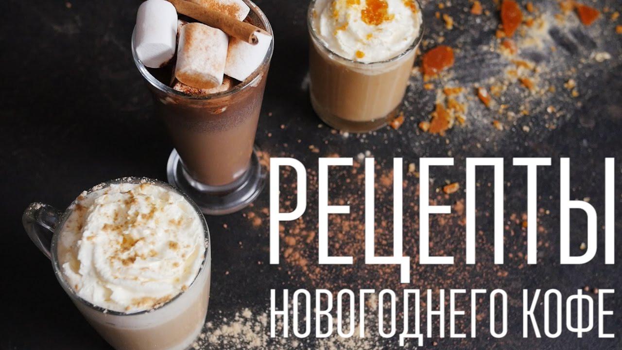 Рецепты новогоднего кофе [Cheers! | Напитки]
