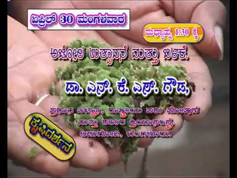 Krishidarshan Programs on DD Chandana | 30-04-19 | Promo