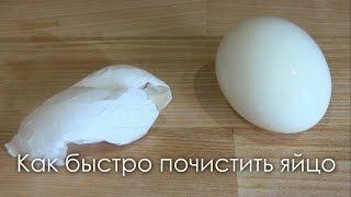 как быстро почистить яйцо / Хитрости жизни