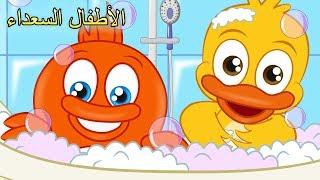 حمام الفقاقيع - أناشيد للأطفال - رسوم متحركة - غنِّ مع الأصدقاء - الأطفال السعداء نغمات