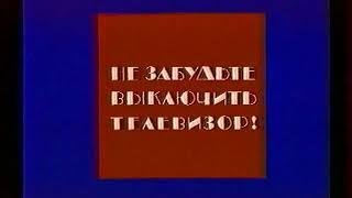 Конец эфира уход на профилактику 1 й канал Останкино 20 02 1994