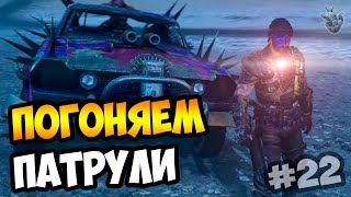 mAD MAX  Безумный Макс  ПАТРУЛИ и МИНЫ  Прохождение игры #22 1080p 60 FPS