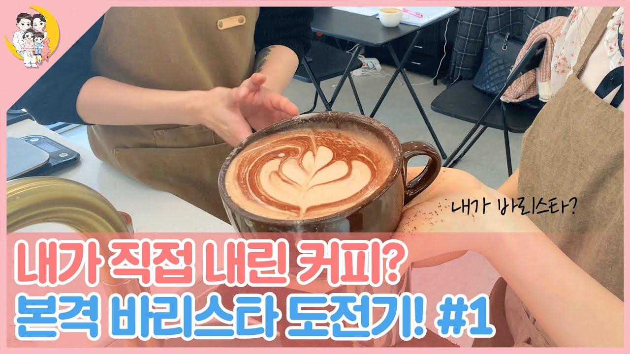 [일상정원] 바리스타 도전기 1탄, 커피 추출부터 라떼아트까지! 열심히 배워볼게요☕