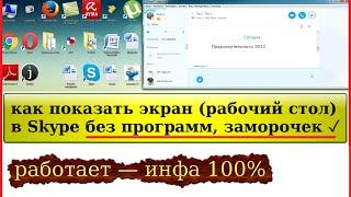 как показать экран в скайпе (рабочий стол) собеседнику, онлайн демонстрация экрана в skype без прог