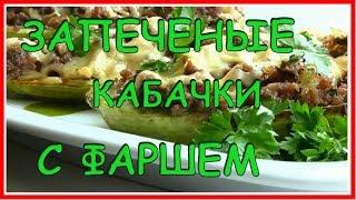 ЗАПЕЧЁНЫЕ КАБАЧКИ С ФАРШЕМ И СЫРОМ. Простой рецепт! Вкусная еда! Домашняя кулинария!