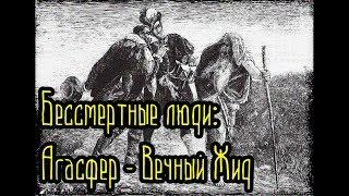 Бессмертные люди - Агасфер - Вечный Жид (Страшные факты)