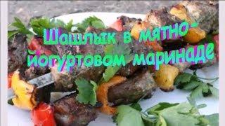Шашлык в Мятно-Йогуртовом Маринаде Рецепт