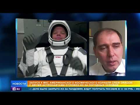 Запуск корабля Space X с астронавтами NASA к МКС перенесли