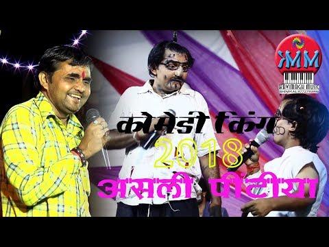 अशली पिंटिया Latest Rajasthani Comedy KING Jagiya And Pintiya New Comedy  | Ajari  Live 2018