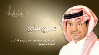 راشد الماجد - صبري ملني (النسخة الأصلية)   2004