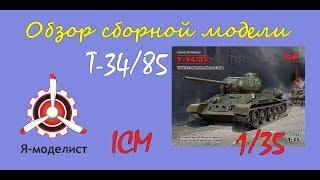 Огляд моделі танка ''Т-34/85'' фірми ICM в масштабі 1/35.