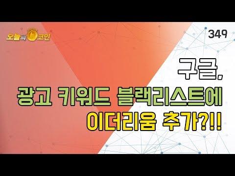 오늘의 코인 349회(190115) 구글, 광고 키워드 블랙리스트에 이더리움 추가?!!