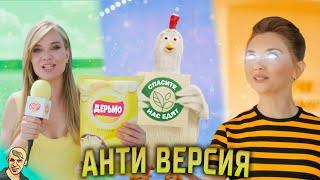 РЕКЛАМЫ АНТИ-ВЕРСИЯ (ПЕРЕОЗВУЧКА) #12