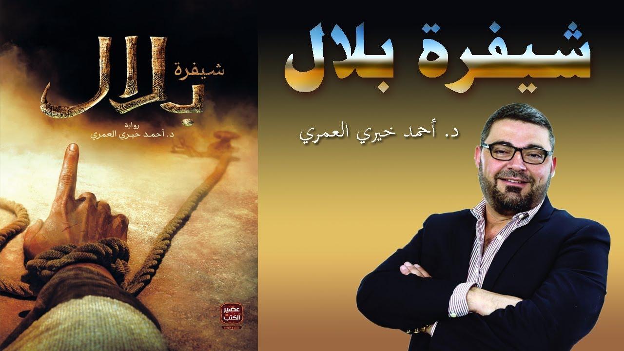 ملخص واقتباسات رواية شيفرة بلال الدكتور أحمد خيري العمري