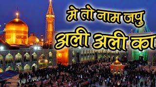 Main To Naam Japu Ali | Haq Ali Ali Mula Ali Ali | अली की Shan मे सबसे Famous कव्वाली