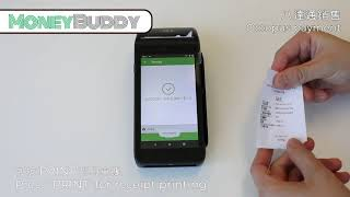 MoneyBuddy  - 中小企商戶電子支付方案 (示範教學) screenshot 5