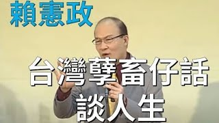 清涼音文化 賴憲政老師:台灣孽畜仔話---談人生~莫使金樽空對月 thumbnail