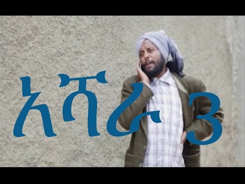 Ashara (አሻራ) Addis TV Ethiopian Drama Series - Part 3