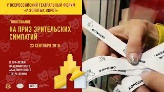 """Голосование зрителей / """"У Золотых Ворот"""" - 2018"""