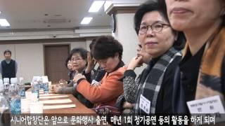 20141112 영등포구립시니어합창단 창단식