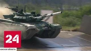Танковый биатлон: определились все участники полуфиналов - Россия 24