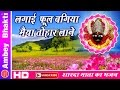 Download Maihar Dham Bhajan || Lagai Phul Bagaiya Maiya Tuare Lane || Rajni Patel # Ambey Bhakti MP3 song and Music Video
