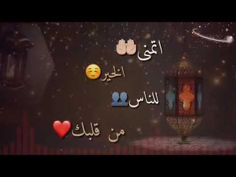 اناشيد رمضان 2019 جديد حالات واتس آب Youtube
