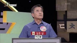 [우리말 겨루기] [첫소리 문제] ㄱㅎ, 일흔 살 | KBS 210712 방송