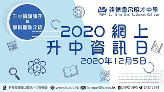 Publication Date: 2020-12-15 | Video Title: 2020升網上升中資訊日