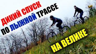 Опасные Покатушки #11 | Дикая Скорость На Велосипеде | Спуск По Лыжной Трассе