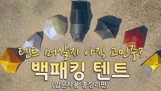 백패킹 텐트 머살지 아직 고민중? | 백패킹 텐트 총정…