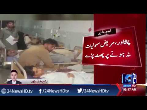 Shortage of  beds in Lady Reading Hospital in Peshawar