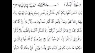 سورة النساء ماهر المعيقلي كاملة مكتوبة Surat Al-Nessa quran Maher Al-Muiqely