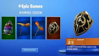 le Nouveau CHINA EXCLUSIVE REWARDS à Fortnite
