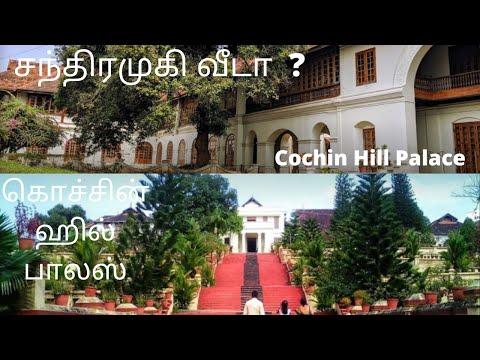 Cochin Hill Palace | கொச்சின் ஹில் பாலஸ் | Best Place To Visit In Kochi | VLOG # 26