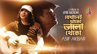Jekhanei Thako Bhalo Theko Asif Akbar Mp3 Song Download