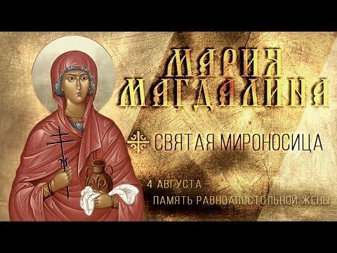 Святая мироносица: 4 августа – память равноапостольной Марии Магдалины